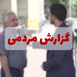 3000 هزار میلیارد تومان مشارکت سرمایه گذار در اجرای پروژه فاضلاب کرمان